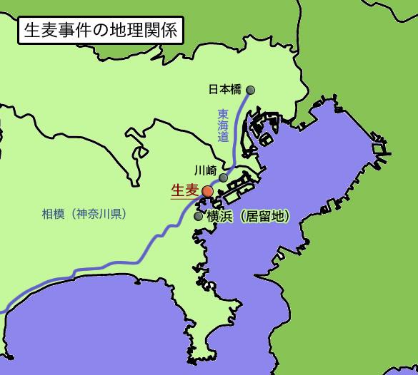 生麦事件の地理関係