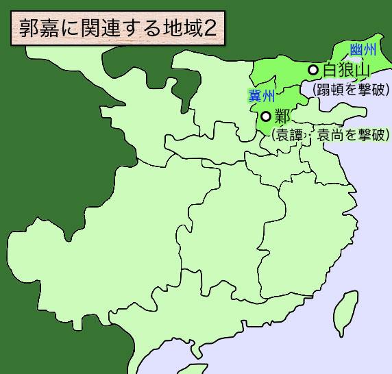 郭嘉地図2