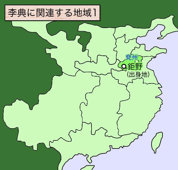 李典地図1