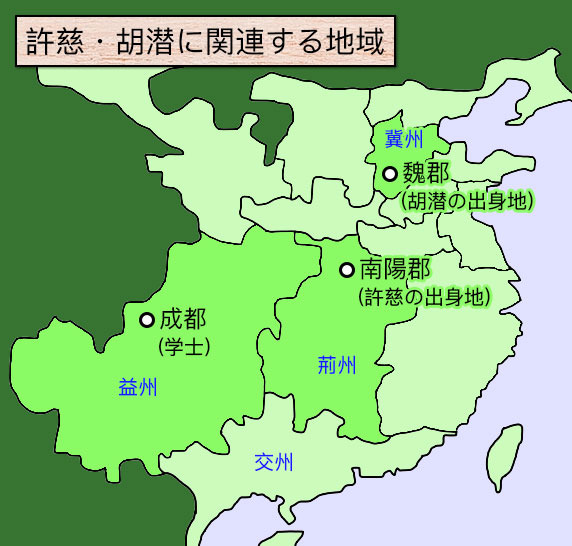 許慈・胡潜地図