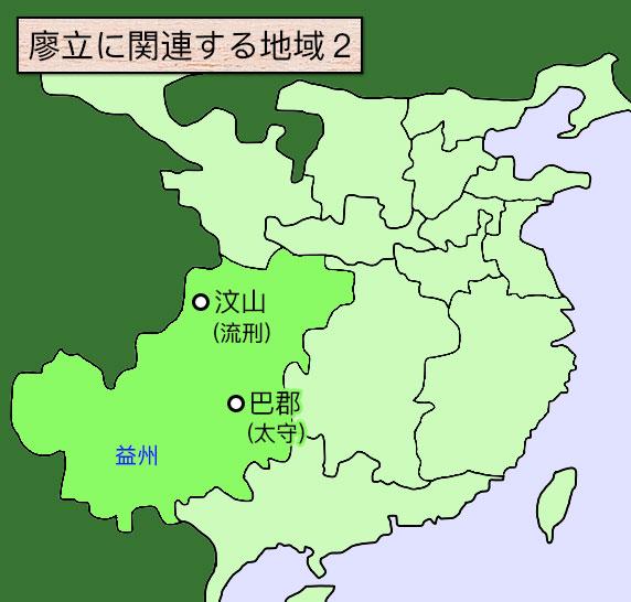 廖立地図2