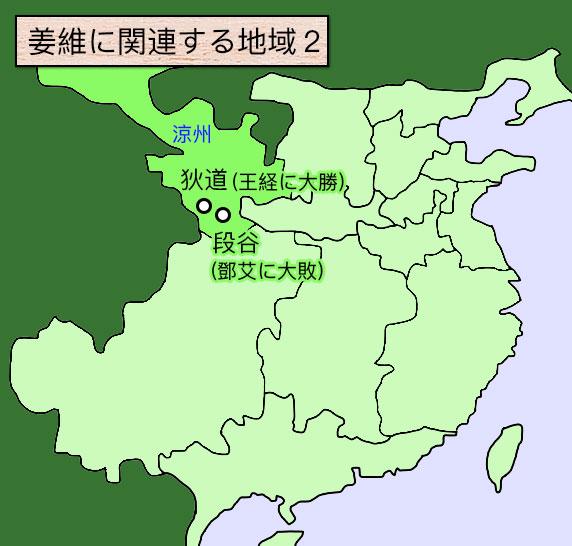 姜維地図2