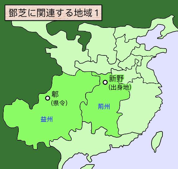 鄧芝地図1