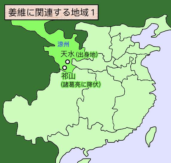 姜維地図1