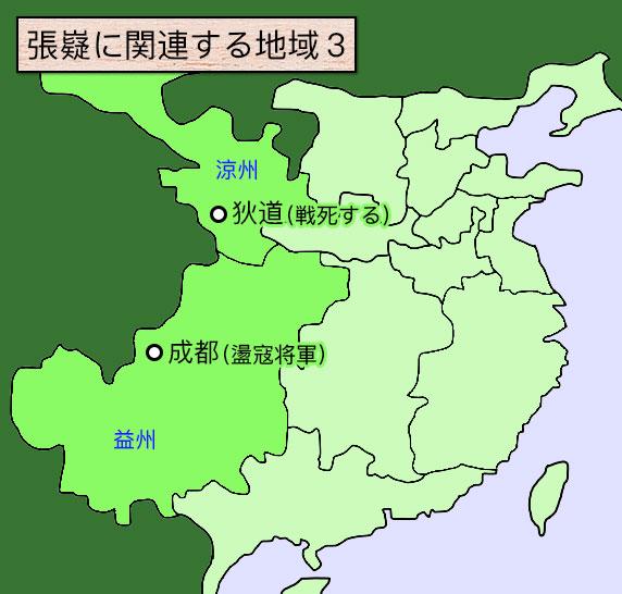 張嶷地図3