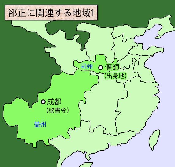 郤正地図1