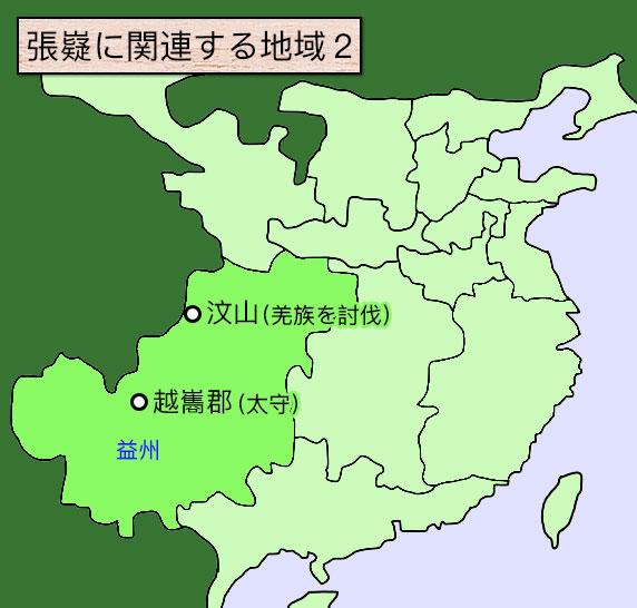 張嶷地図2