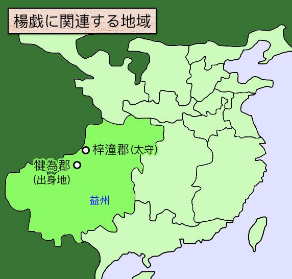 楊戯地図1