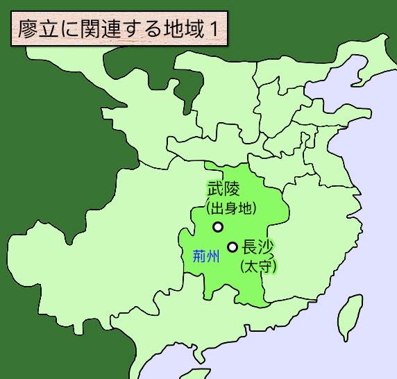 廖立地図1