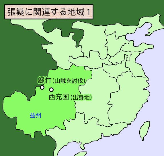 張嶷地図1
