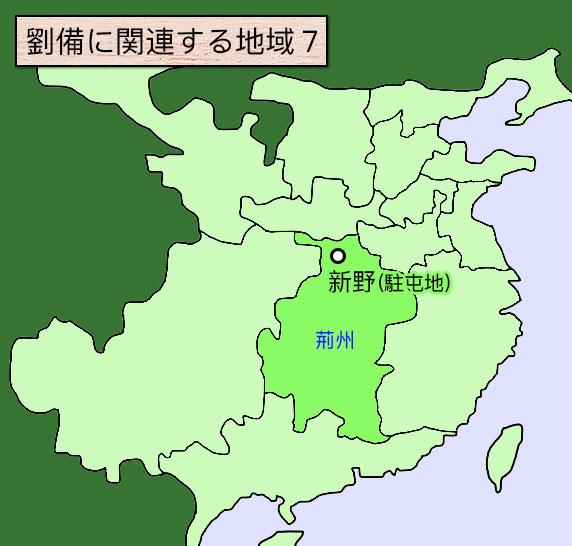 劉備地図7