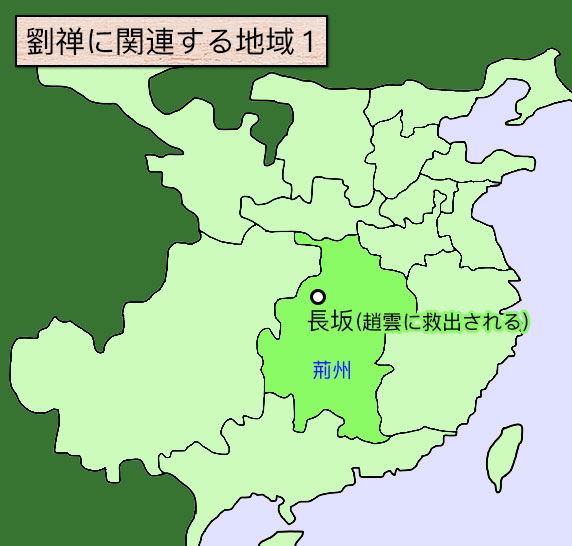 劉禅地図1