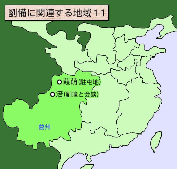 劉備地図11