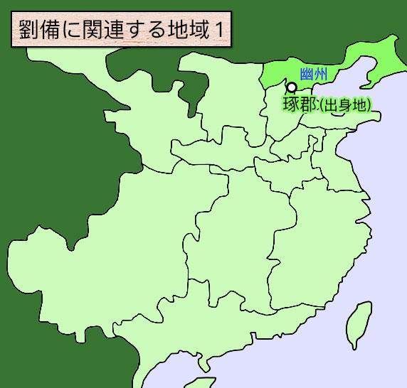 劉備地図1
