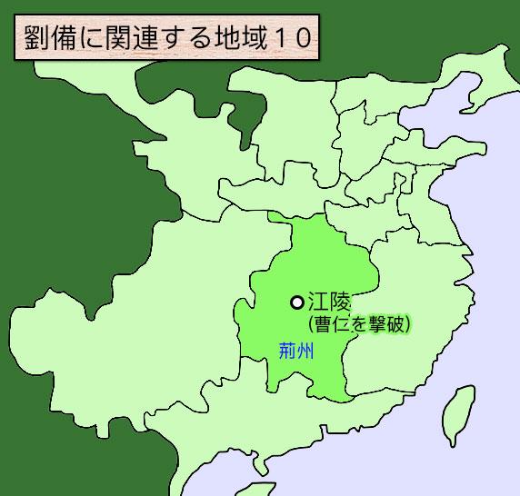 劉備地図10