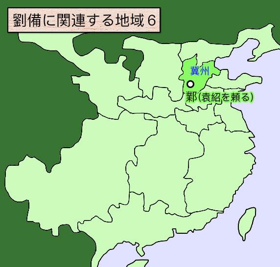 劉備地図6