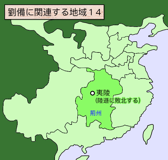 劉備地図14