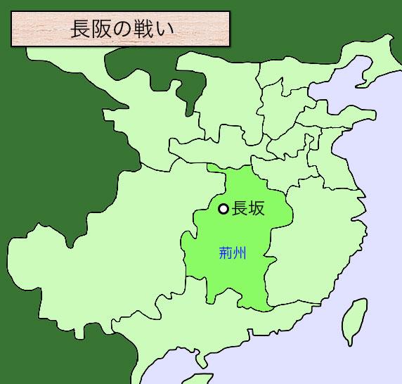 長阪の戦い