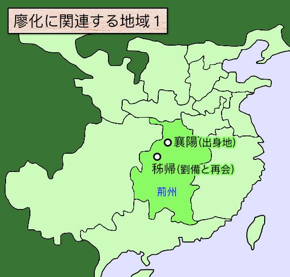 廖化地図1