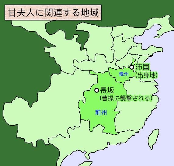 甘夫人地図