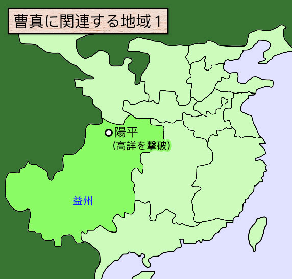 曹真地図1