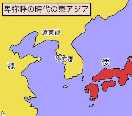 卑弥呼の時代の東アジア