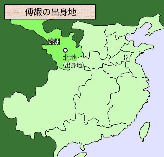 傅嘏 出身地地図