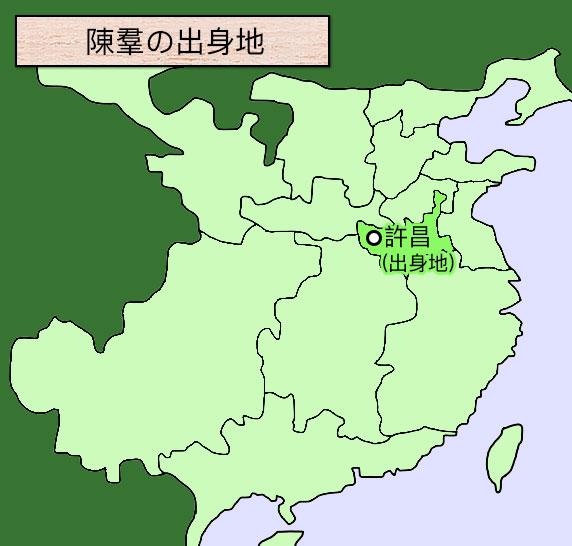 陳羣出身地地図