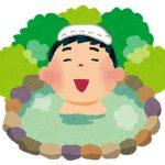 温泉(硫黄泉)とニンニクが体にいいことが科学的に証明される